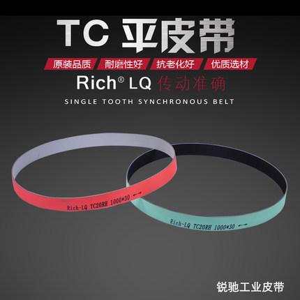 TC平皮带 工业皮带 传送带